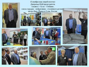 15 ноября наш лицей посетил Джеральд Шей председатель Альянса «Тула – Олбани»