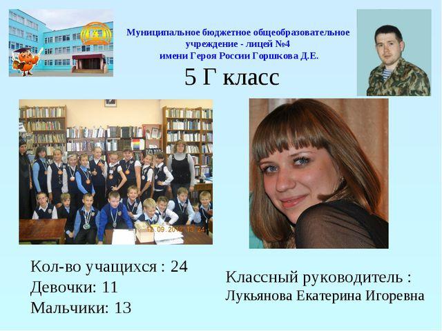 Муниципальное бюджетное общеобразовательное учреждение - лицей №4 имени Героя...