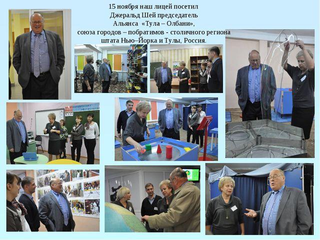 15 ноября наш лицей посетил Джеральд Шей председатель Альянса «Тула – Олбани»...