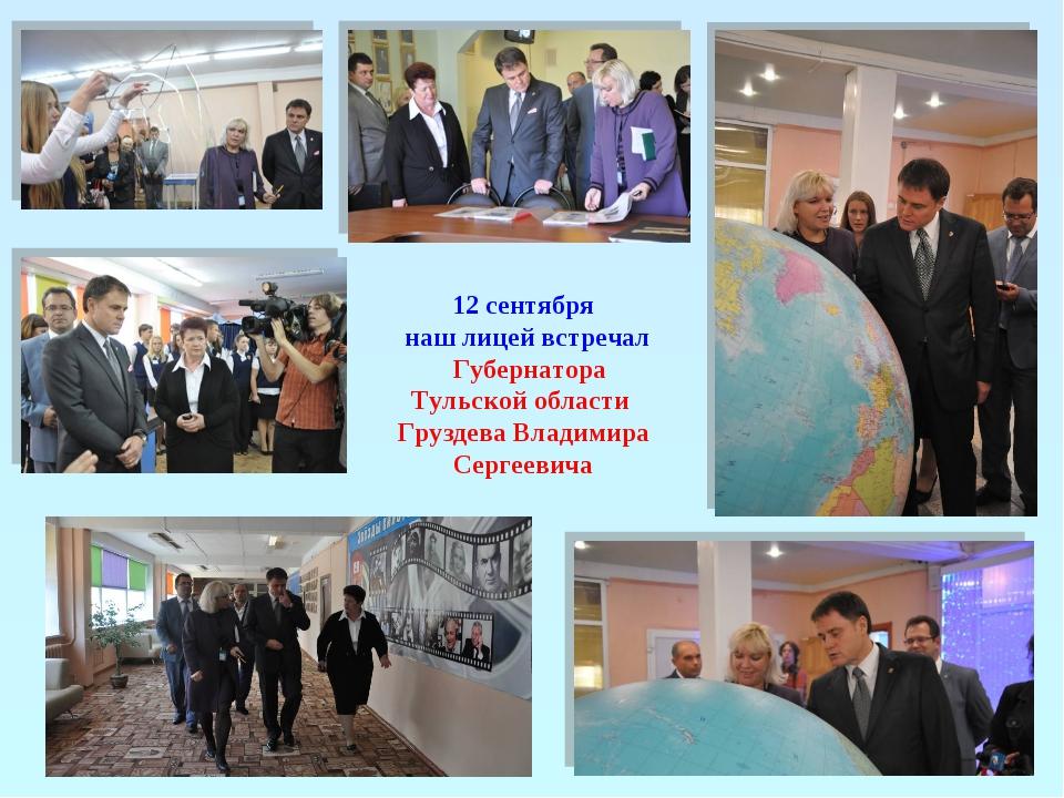 12 сентября наш лицей встречал Губернатора Тульской области Груздева Владимир...