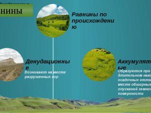 Возникают на месте разрушенных гор Образуются при длительном накоплении осадо