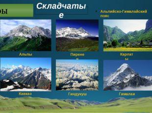 Горы Альпийско-Гималайский пояс Складчатые