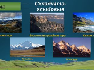 Горы Складчато-глыбовые