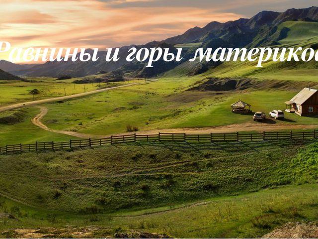 Равнины и горы материков 8 класс