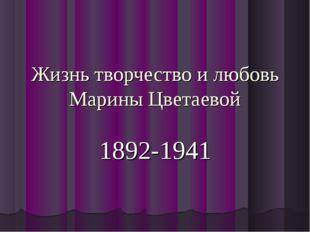 Жизнь творчество и любовь Марины Цветаевой 1892-1941