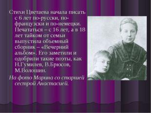 Стихи Цветаева начала писать с 6 лет по-русски, по-французски и по-немецки. П