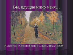 Вы, идущие мимо меня… И.Левитан «Осенний день в Сокольниках» 1879