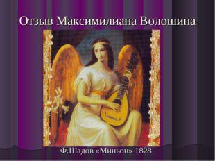 Отзыв Максимилиана Волошина Ф.Шадов «Миньон» 1828