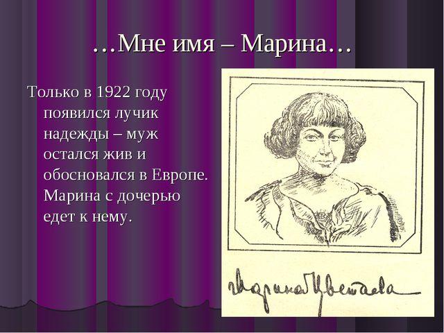 …Мне имя – Марина… Только в 1922 году появился лучик надежды – муж остался жи...