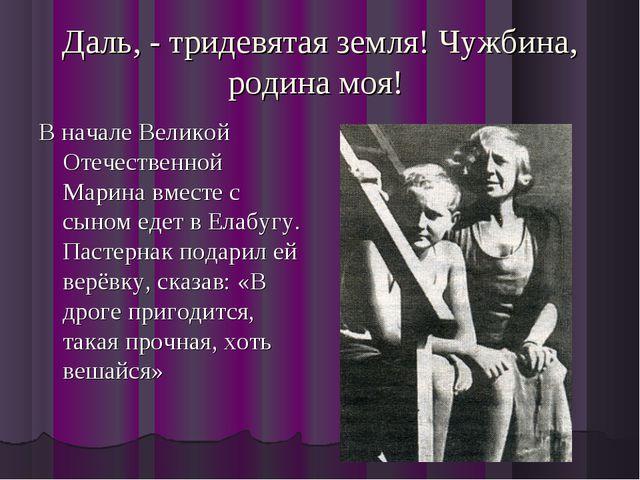 Даль, - тридевятая земля! Чужбина, родина моя! В начале Великой Отечественной...