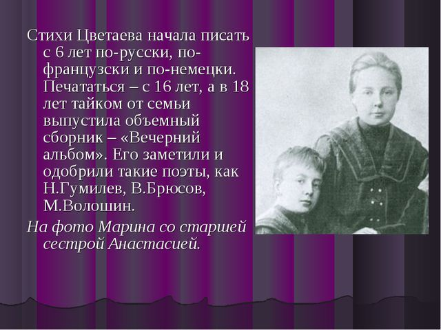 Стихи Цветаева начала писать с 6 лет по-русски, по-французски и по-немецки. П...