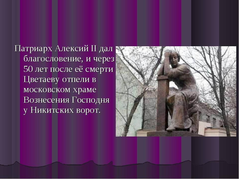 Патриарх Алексий II дал благословение, и через 50 лет после её смерти Цветаев...