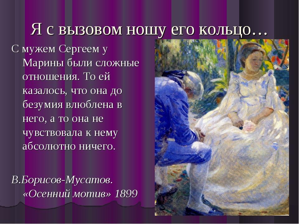Я с вызовом ношу его кольцо… С мужем Сергеем у Марины были сложные отношения....