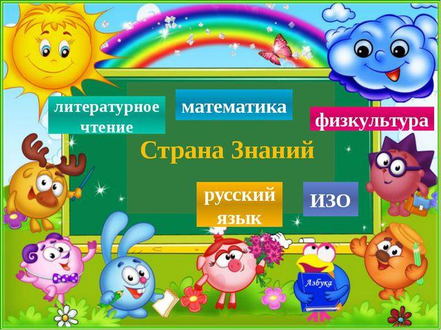 Страна Знаний русский язык математика литературное чтение ИЗО физкультура