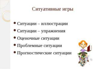 Ситуативные игры Ситуации – иллюстрации Ситуации – упражнения Оценочные ситуа