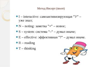 "Метод Инсерт (insert) I – interactive: самоактивизирующая ""У"" – уже знал; N"
