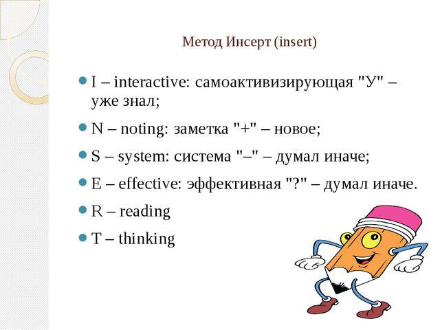 "Метод Инсерт (insert) I – interactive: самоактивизирующая ""У"" – уже знал; N..."