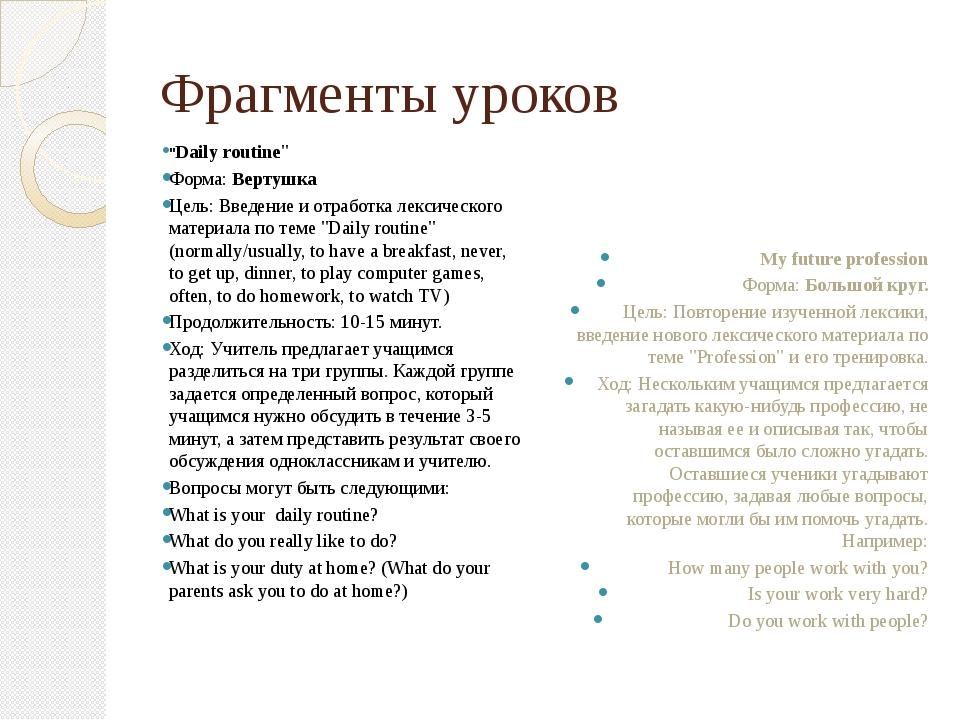 """Фрагменты уроков """"Daily routine"""" Форма: Вертушка Цель: Введение и отработка л..."""