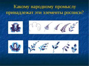 Какому народному промыслу принадлежат эти элементы росписи?