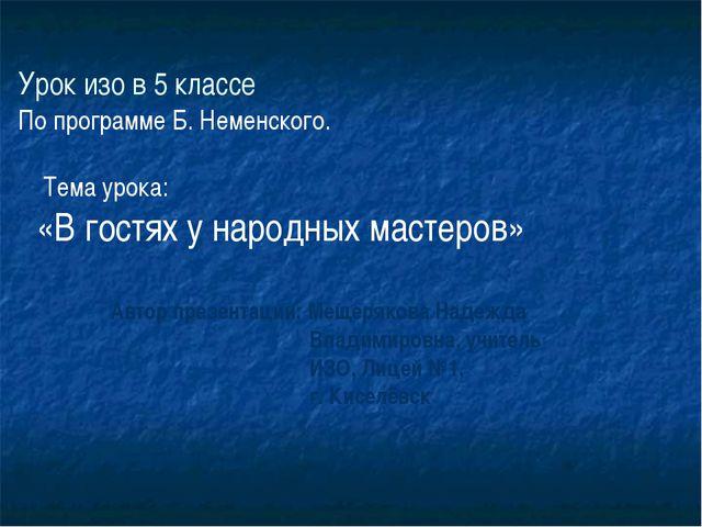 Урок изо в 5 классе По программе Б. Неменского. Тема урока: «В гостях у народ...