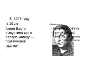 """В 1925 году в 19 лет Агния Барто выпустила свою первую книжку — """"Китайчонок"""