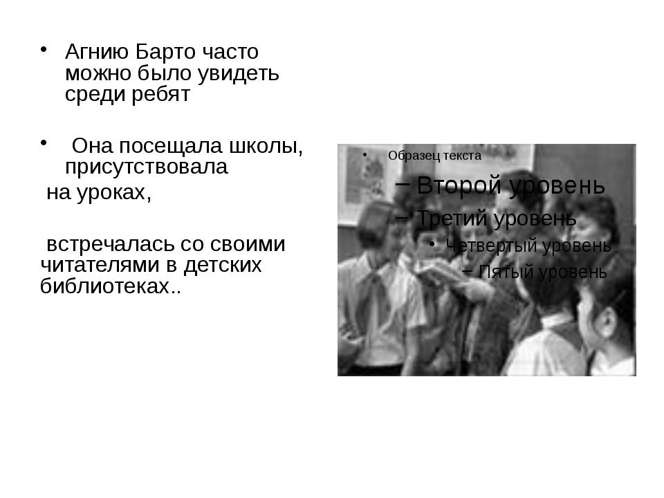 Агнию Барто часто можно было увидеть среди ребят Она посещала школы, присутст...