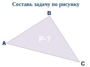 Составь задачу по рисунку 3 см 5 см ?, на 1 см длиннее, чем АВ Р-? А В С