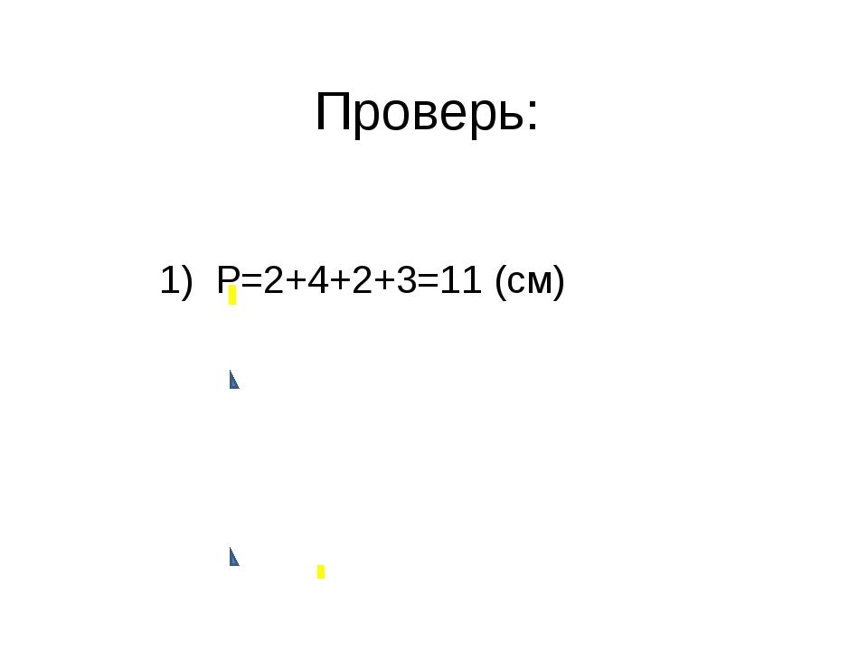 Проверь: 1) P=2+4+2+3=11 (см) 2) P=3+4+5=12 (см) 3) 12-11=1 (см) Ответ: P > P...