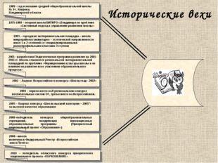 Исторические вехи 1969 - год основания средней общеобразовательной школы № 9