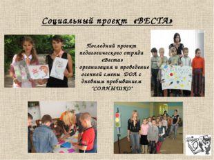 Социальный проект «ВЕСТА» Последний проект педагогического отряда «Веста» - о