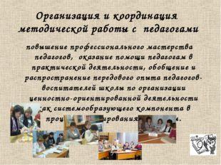 повышение профессионального мастерства педагогов, оказание помощи педагогам