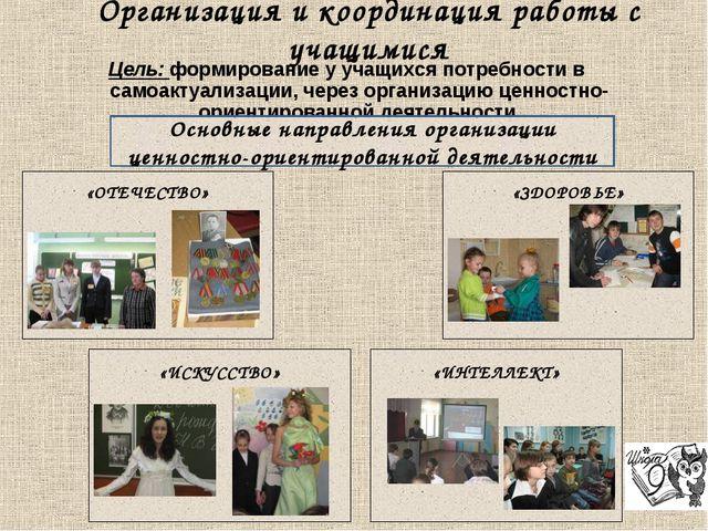 Организация и координация работы с учащимися Цель: формирование у учащихся по...