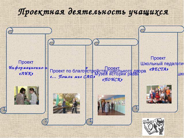 Проектная деятельность учащихся Проект Информационно-издательский центр «ЛИК»...