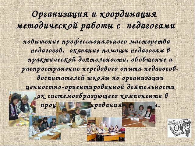 повышение профессионального мастерства педагогов, оказание помощи педагогам...
