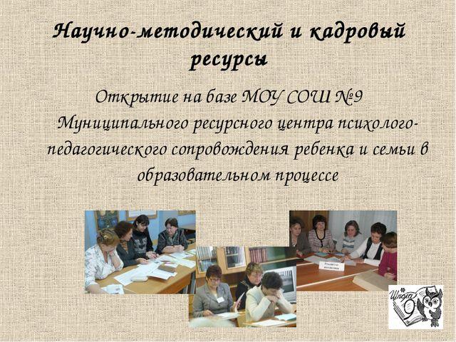 Открытие на базе МОУ СОШ № 9 Муниципального ресурсного центра психолого-педаг...