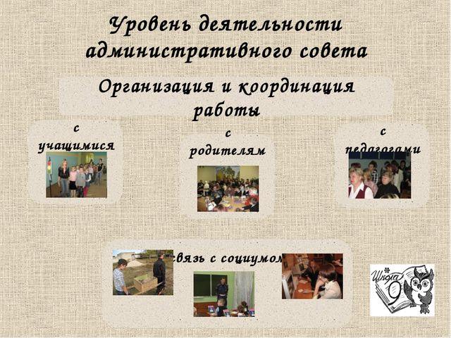 Уровень деятельности административного совета Организация и координация работ...