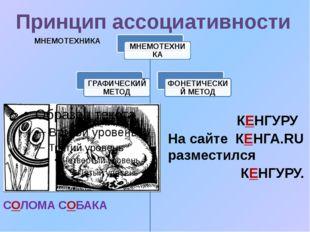 Принцип ассоциативности СОЛОМА СОБАКА КЕНГУРУ На сайте КЕНГА.RU разместился