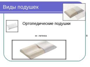 Виды подушек Ортопедические подушки из латекса