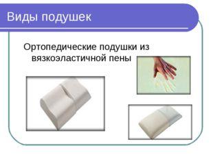 Виды подушек Ортопедические подушки из вязкоэластичной пены