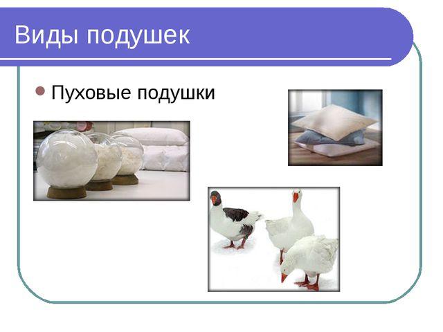 Виды подушек Пуховые подушки