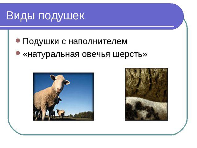 Виды подушек Подушки с наполнителем «натуральная овечья шерсть»