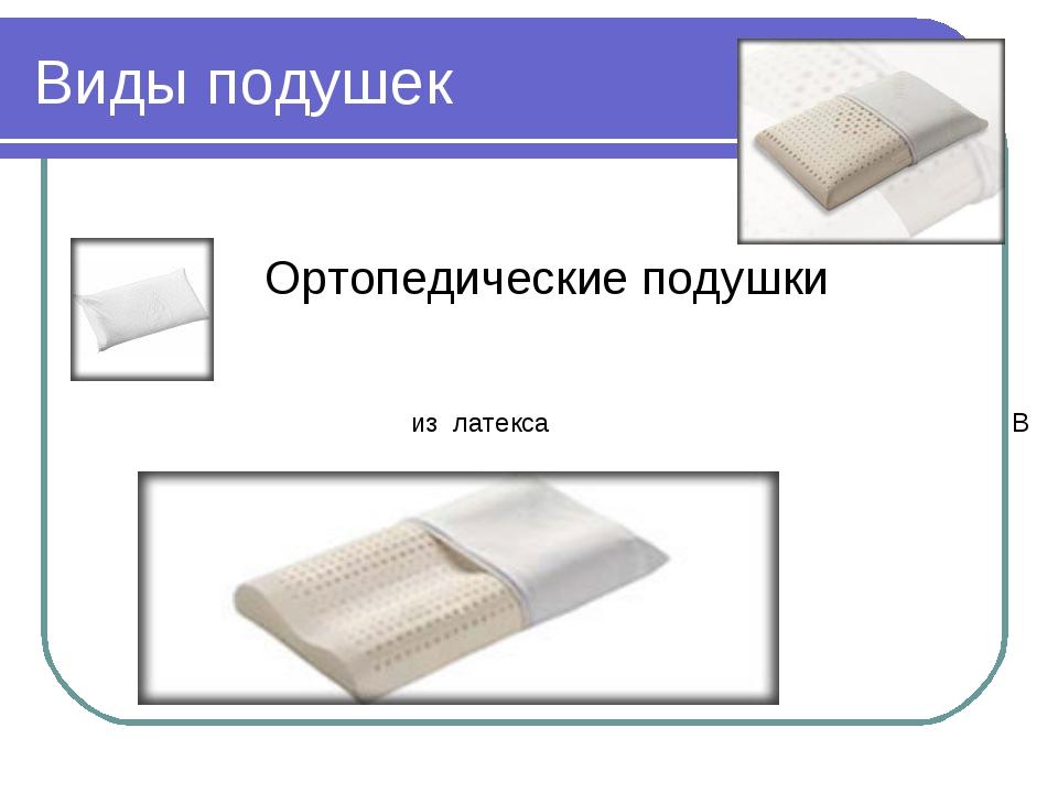 Виды подушек Ортопедические подушки из латекса ...