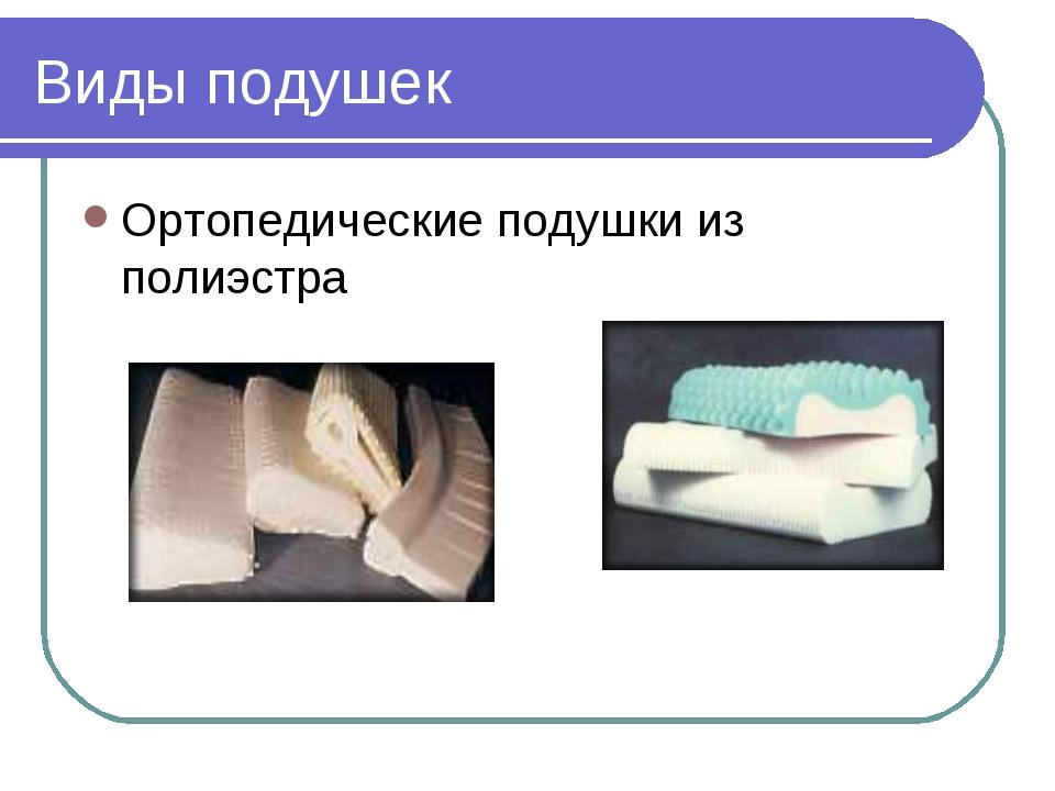 Виды подушек Ортопедические подушки из полиэстра