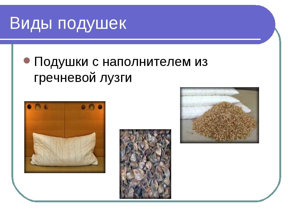 Виды подушек Подушки с наполнителем из гречневой лузги