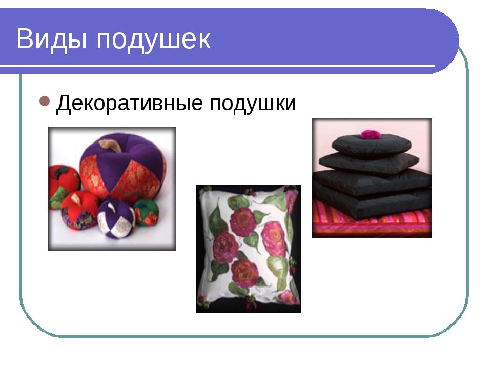Виды подушек Декоративные подушки
