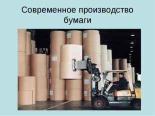 Современное производство бумаги
