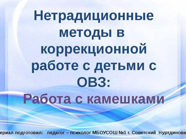Нетрадиционные методы в коррекционной работе с детьми с ОВЗ: Работа с камешка...