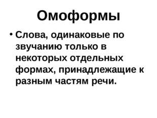 Омоформы Слова, одинаковые по звучанию только в некоторых отдельных формах, п