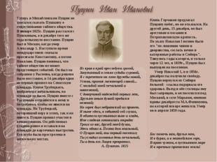Теперь в Михайловском Пущин не опасался сказать Пушкину о существовании тайно