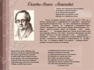 Антон Антонович Дельвиг родился 6 августа 1798 года в Москве. Принадлежал к о